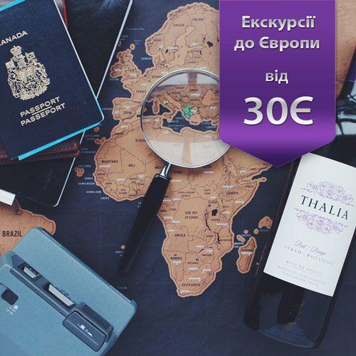 екскурсійні тури в європу, екскурсії в європу