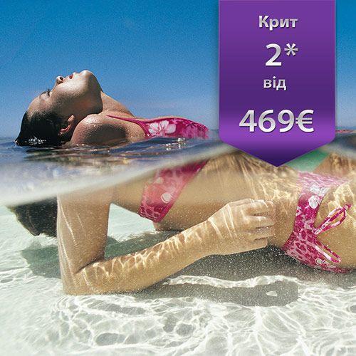 Гарячі путівки на Крит, Відпочинок на Криті