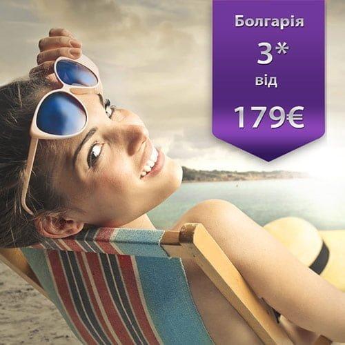 відпочинок у болгарії з дітьми, болгарія відпочинок ціни все включено