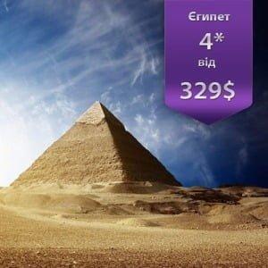 гарячі тури в єгипет зі львова, гарячі путівки єгипет