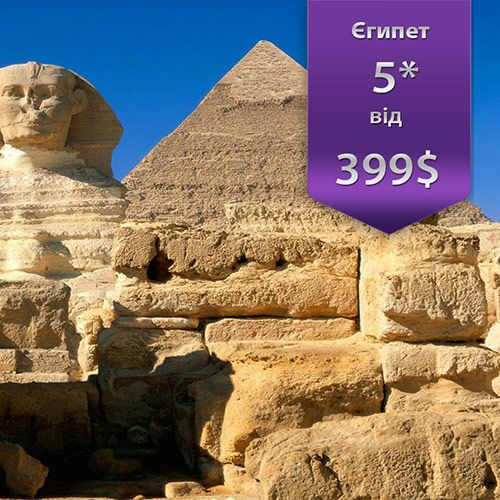 гарячі путівки в єгипет на двох, тури до єгипту ціни