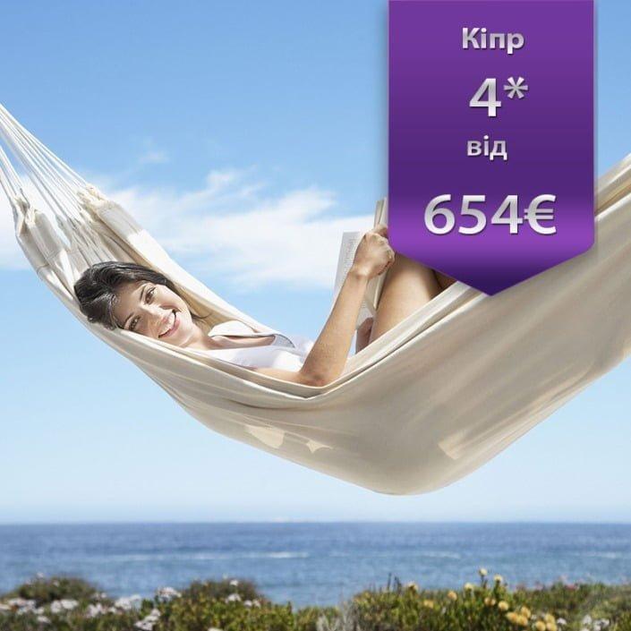 відпочинок на кіпрі ціни