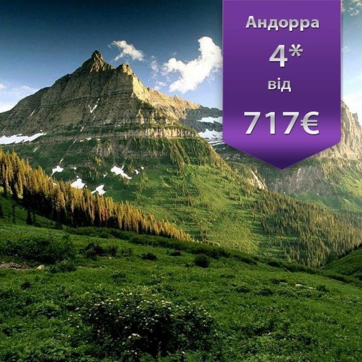 путівки в андорру все включено, тури в андорру ціни