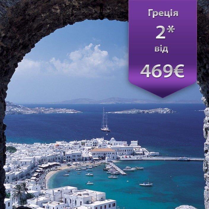 відпочинок в греції ціни