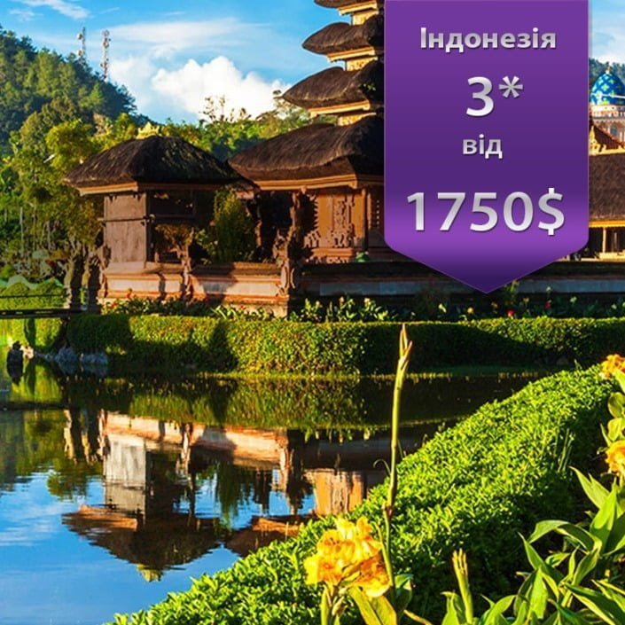 гарячі тури в індонезію
