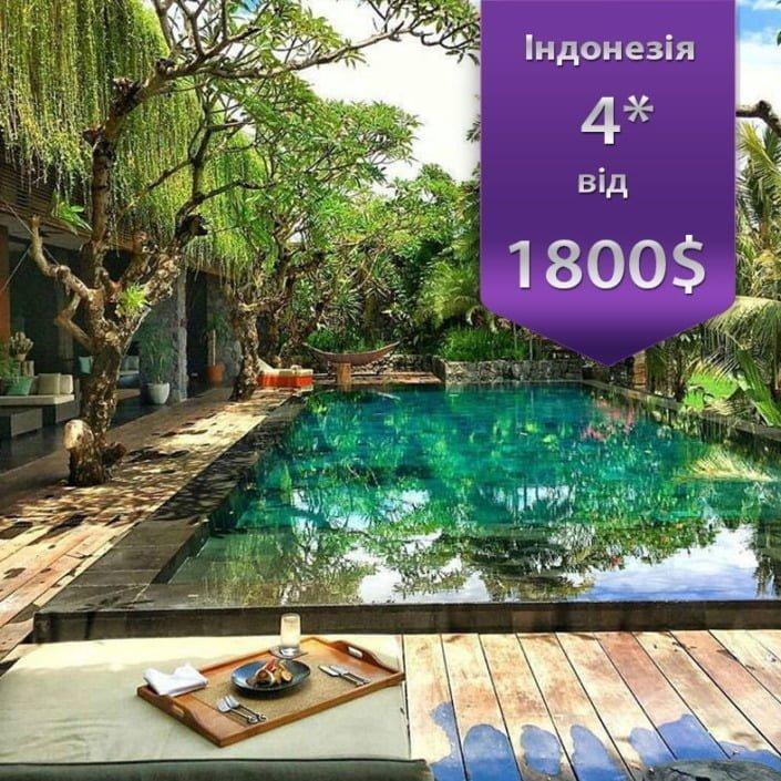 горящі путівки в індонезію