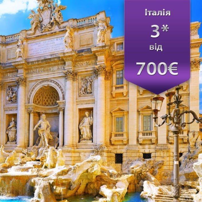 тури в італію зі львова