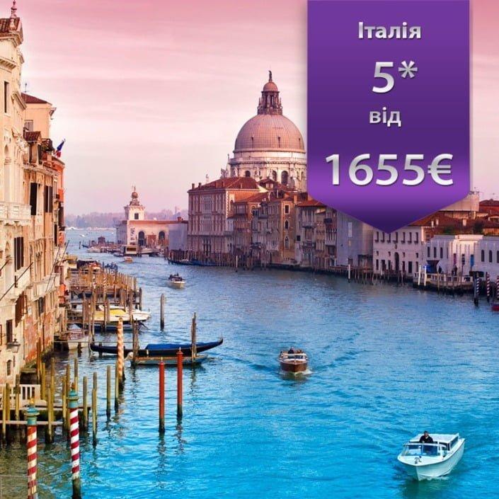 тури в італію ціни