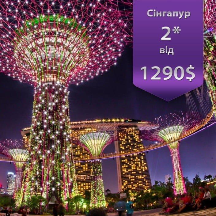 відпочинок в сінгапурі на морі ціни