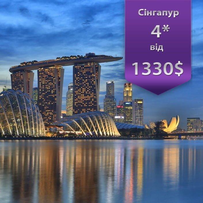 гарячі путівки в сінгапур зі львова