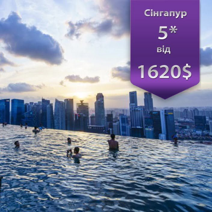 горящий тур в сінгапур