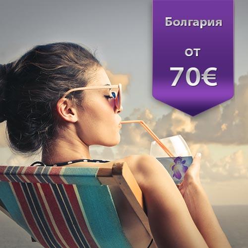 Отдых в Болгарии, Купить горящие туры в Болгарию