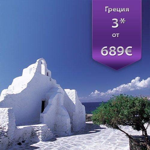 туры в грецию, тур в грецию