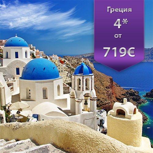 тур в грецию, горящие туры в грецию