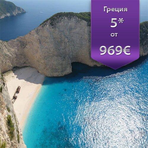 горящие туры в грецию, горящие путевки в грецию