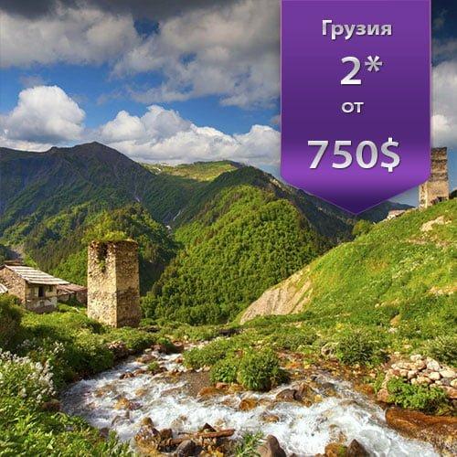 отдых в грузии, горящие туры в грузию