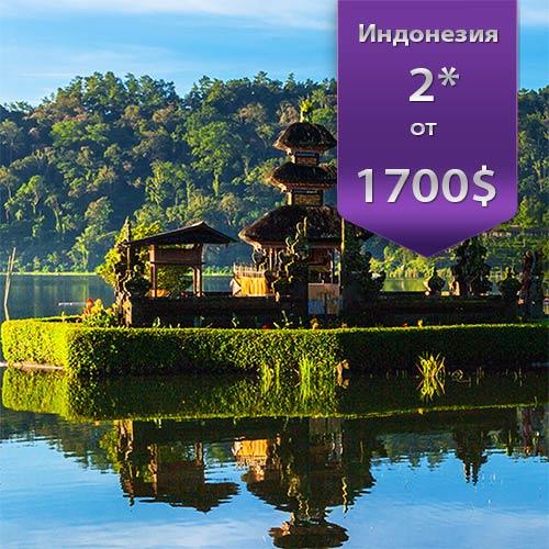 горящие туры в индонезию, тур в индонезию