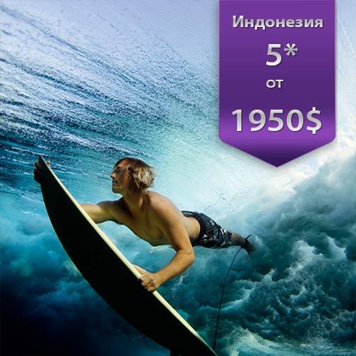 отдых в индонезии, путевка в индонезию