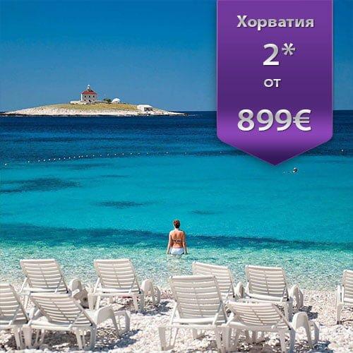 отдых в хорватии, горящие туры в хорватию