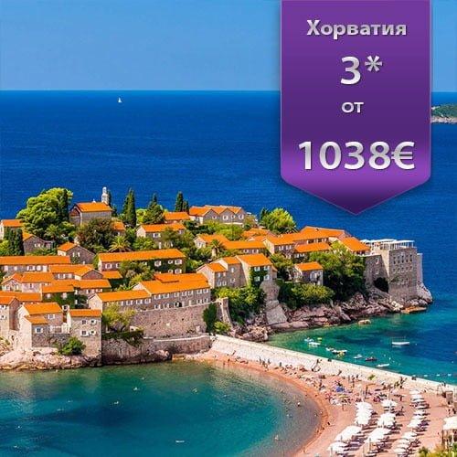 горящие туры в хорватию, тур в хорватию