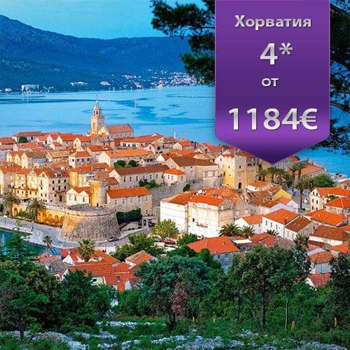 тур в хорватию, отдых в хорватии с детьми фото