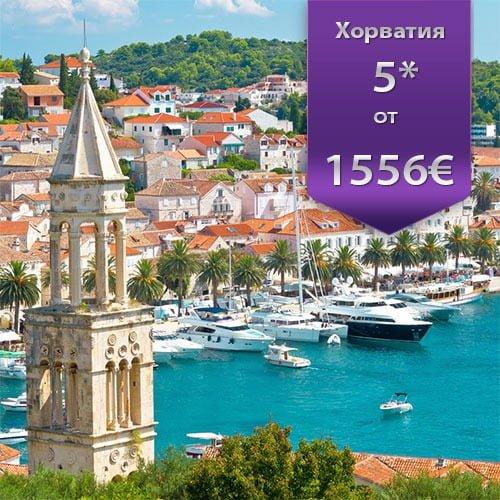 горящие путевки в хорватию, поездка в хорватию