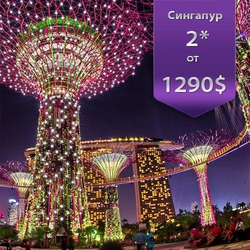 горящие туры в сингапур