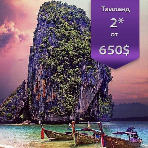отдых в таиланде, горящие туры в таиланд