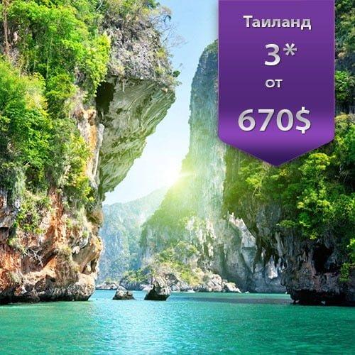 горящие туры в таиланд, горящий тур в таиланд фото