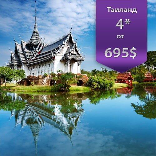 горящий тур в таиланд, путевка в таиланд