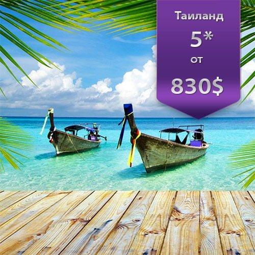 путевка в таиланд, поездка в таиланд