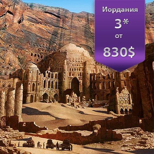 отдых в иордании, тур в иорданию